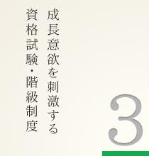 3.成長意欲を刺激する資格試験・階級制度