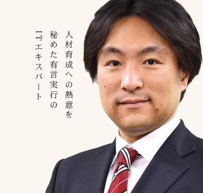 大和田 宗宏