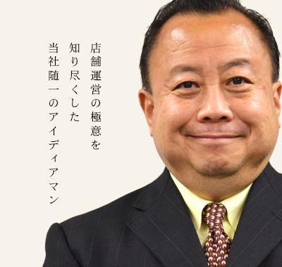 森田 泰彦